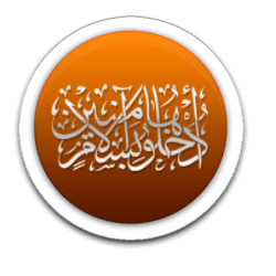 png-islamic-icon-7